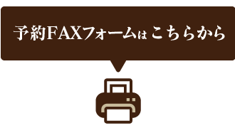 FAXご予約フォーム