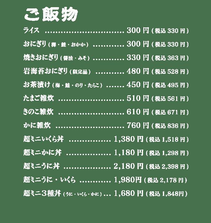 【御飯物】ベイエリア店のディナーメニュー