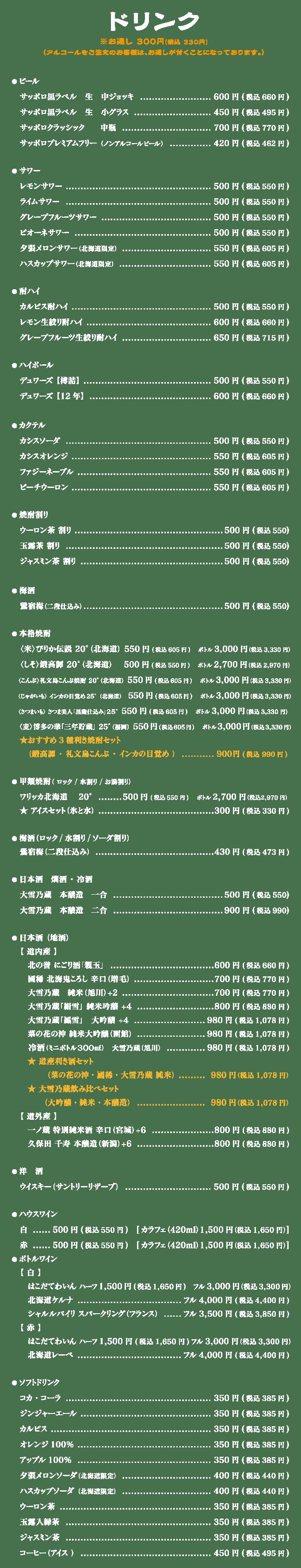 【ドリンクメニュー】ベイエリア店のディナーメニュー