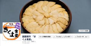 FB_kikuyo